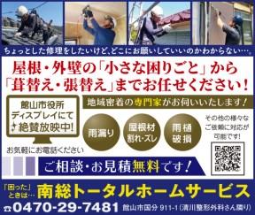 497nanso_total_home_service