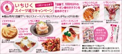 497tateyama_shokokaigisyo