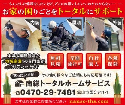 501nanso_total_home_service