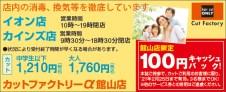 カットファクトリー館山店