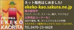 手作り布製品EKEKO-KAORITA