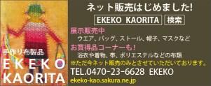 506ekeko_kaorita