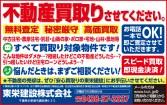 507toei_kensetsu