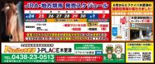 508fkeiba_kisarazu