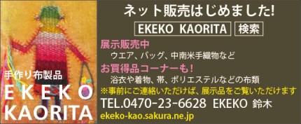 EKEKO-KAORITA