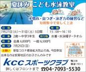 KCCスポーツクラブ