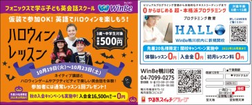 WinBe鴨川校