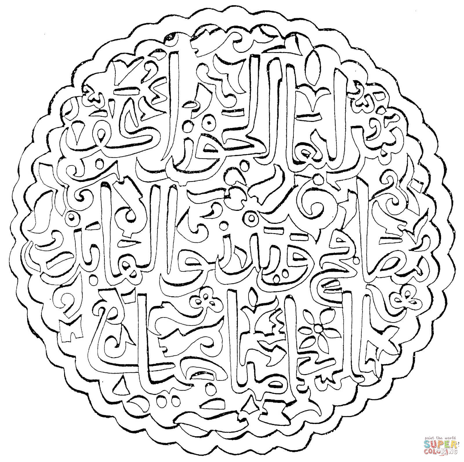 Free Coloring Page Islamic Download Free Clip Art Free