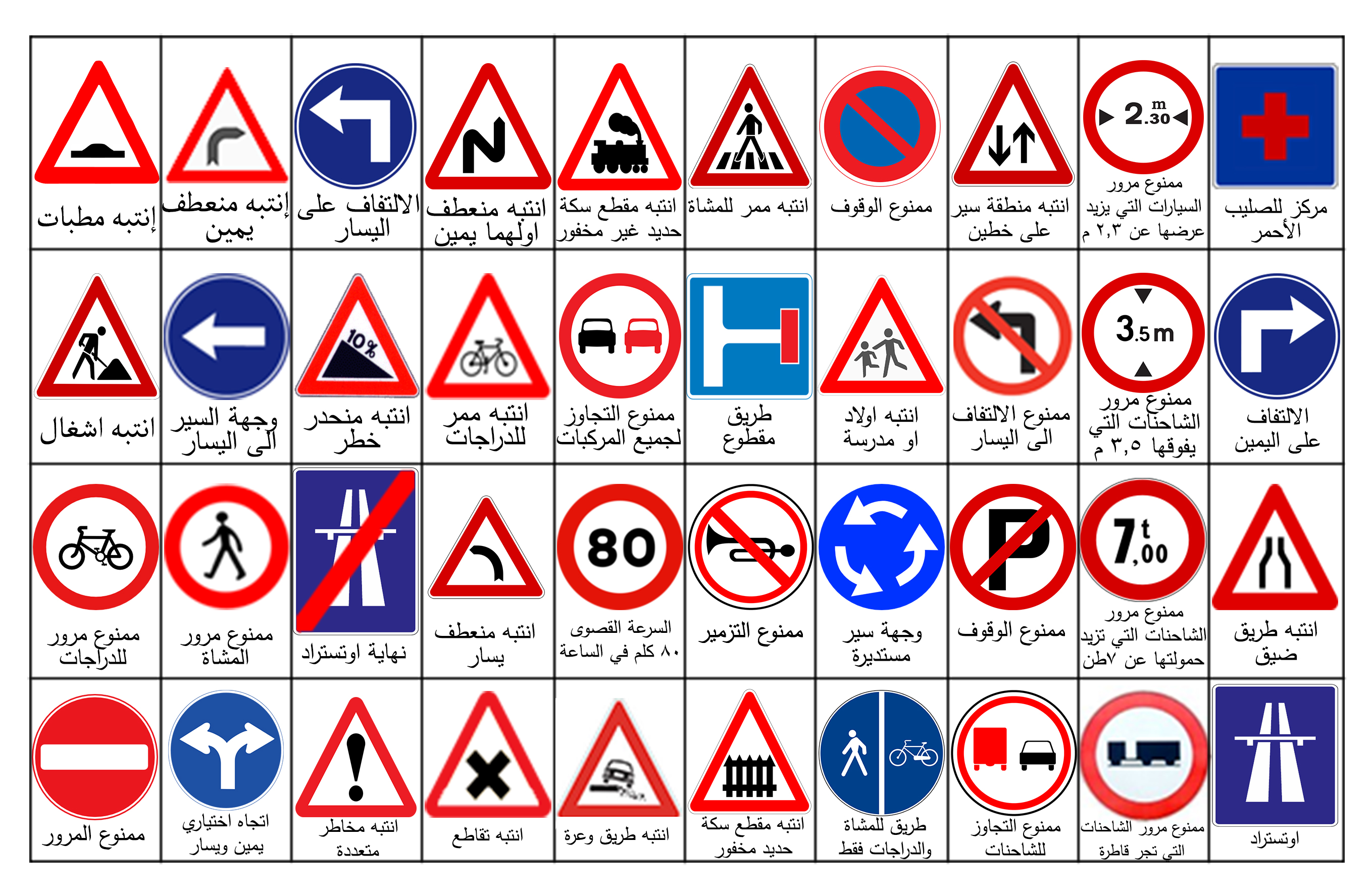 Free Traffic Signs Download Free Clip Art Free Clip Art