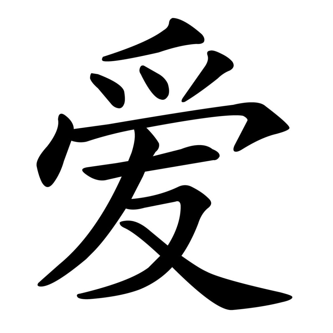 Download Library of love kanji vector royalty free stock png files ...
