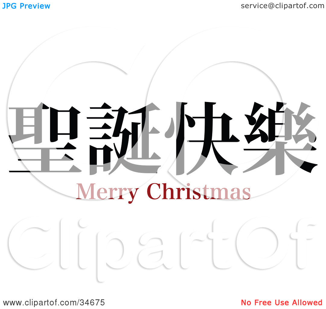China Christmas Clipart