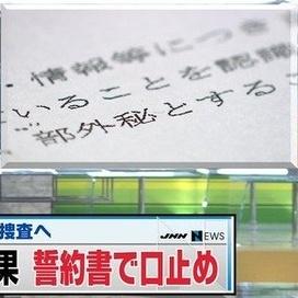 大津いじめ事件 いじめ調査アンケートが流出 【Zipでくれ】