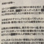 大津いじめ自殺事件 加害者の母がばらまいたチラシの内容がひどすぎる