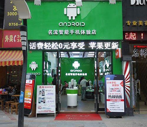 android-store-china, falsa