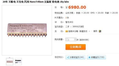 Bateria NanoTritio a la venta