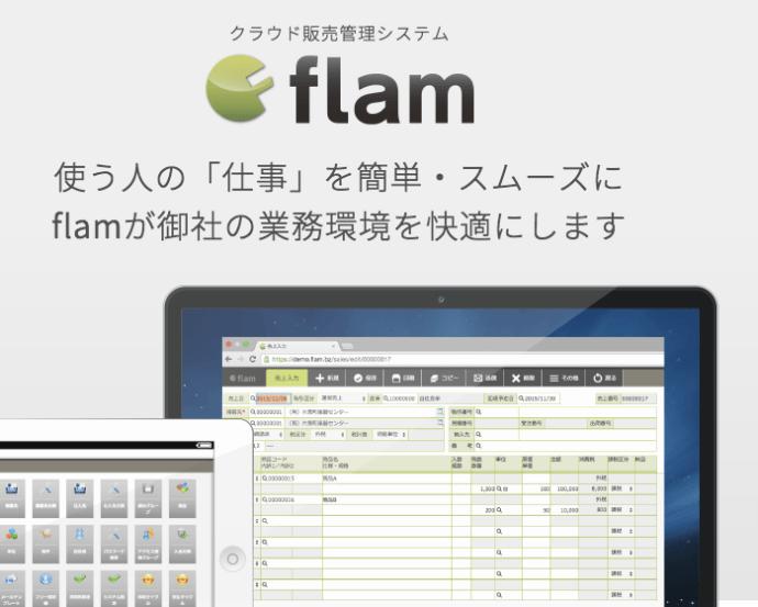 flam 福岡