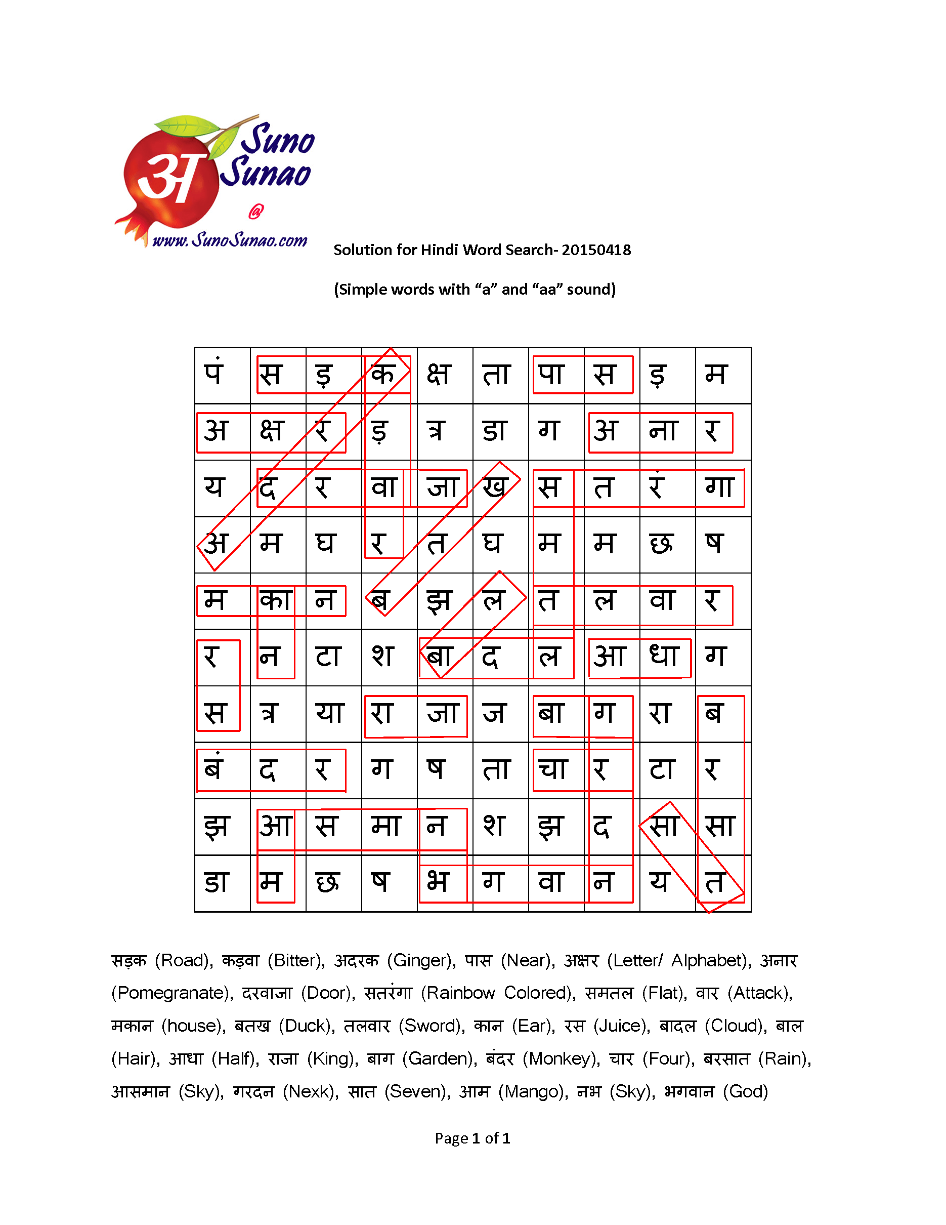 Hindi Word Search Simple Words