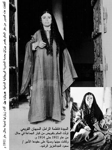 arab-lady-fatema
