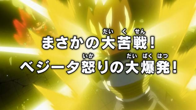 """""""An unexpectedly difficult fight! Vegeta's explosion of anger!"""""""