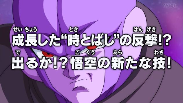 Dragon Ball Super - 038 - Next time 03
