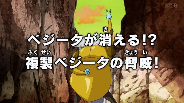 """Vegeta Disappears!? The Threat of Fake Vegeta!"""