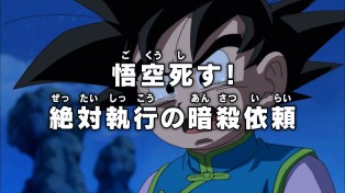 The Death of Goku! The Guaranteed Assassination Mission!!