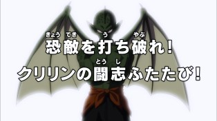 Defeat These Terrifying Enemies! Krillin's Fighting Spirit Returns!!
