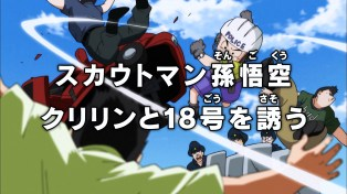 Son Goku The Recruiter Invites Krillin and No. 18!