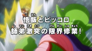 Gohan and Piccolo - Teacher and Pupil Clash in Max Training!