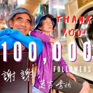 Reef Chang, nieto de la pareja, impulsó la cuenta wantshowasyoung, creada a fines de junio. En menos de un mes, ya acumula 400 mil seguidores (y sumando).