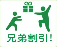 kyoudai-300x246