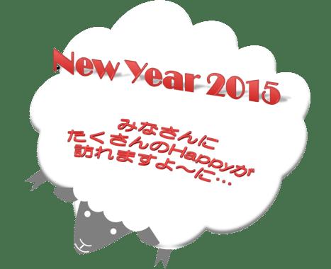 2015メッセージ