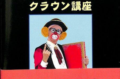 クラウンBOOK「笑いの天使~クラウン講座」第3版 発売開始!