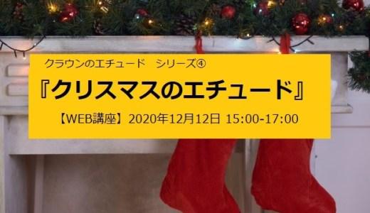 終了【WEB講座】「クラウンのエチュード~シリーズ4(クリスマスのためのエチュード)」-Gigiクラス(12/12)