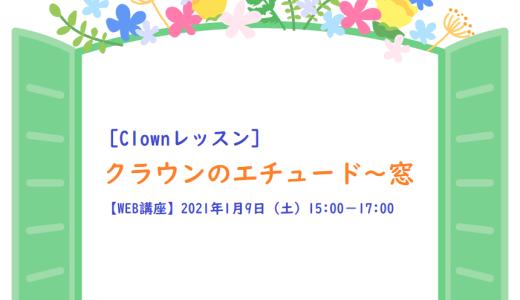 終了【WEB講座】「クラウンのエチュード~窓」-Gigiクラス(1/9)