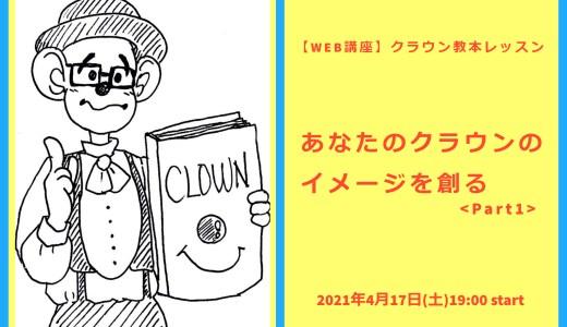 終了【WEB講座】クラウン教本レッスン「あなたのクラウンのイメージを創る(Part1)」-RONEクラス(4/17)