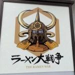 【ラーメン】『ラーメン大戦争』プレオープンに参戦してきたぞ!!