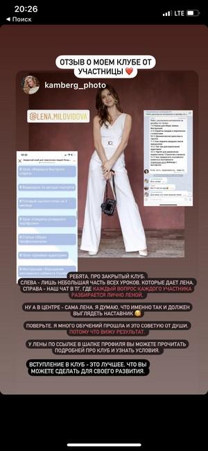 Отзыв о клубе Лены Миловидовой