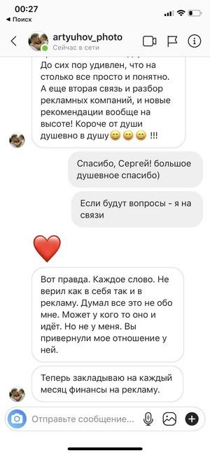 Отзыв об обучении Лены Миловидовой