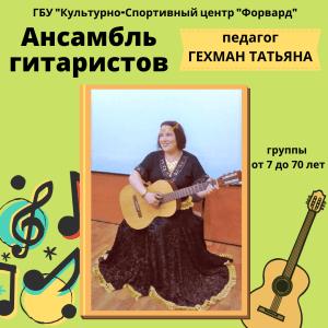 Ансамбль гитаристов Гольяново