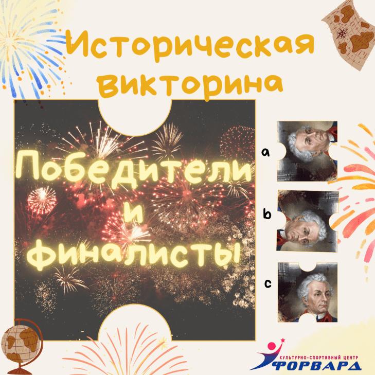 istoricheskaya-viktorina-finalisty