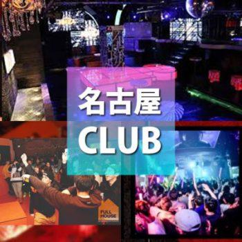 【名古屋クラブ】名古屋の人気クラブ、初心者にオススメのCLUB、DJBARまとめ