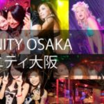 VANITY OSAKA  ( バニティ大阪・ヴァニティ大阪 )