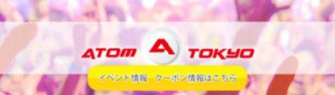ATOM TOKYO アトムトウキョウ 東京都渋谷区円山町2-4 Dr.ジーカンスビル4F/6F
