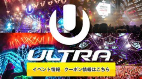 UltraMiami2017(ウルトラマイアミ)