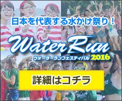 waterrun2016 - チケット・参加方法・イベント詳細