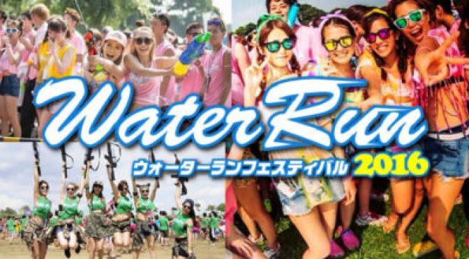 [国内最大級の水掛け祭り] ウォーターラン - waterrun2016
