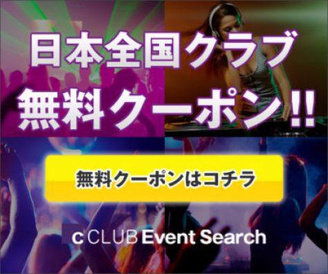 [男性無料・女性無料] 全国のクラブイベントの口コミ・クーポン情報