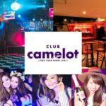 Club Camelot - クラブキャメロット