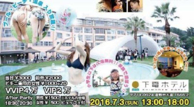 岡山ビーチパーティー2016
